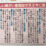 阿倍野タウン新聞に連載中〜〜!