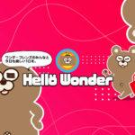 WF公式YouTubeチャンネル 「HelloWonder」を公開しました