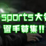 eスポーツ大会の選手募集!