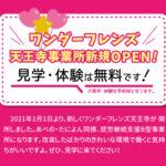 【ワンダーフレンズ 天王寺】事業所新規OPEN!