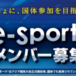e-sportsメンバー募集!