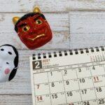 【今年の節分は124年ぶりに2月2日に】節分のなぜなに?