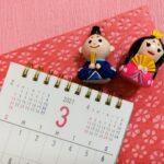 【3月3日は桃の節句】雛人形とひなまつりにまつわる食べ物ついて