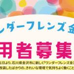 【ワンダーフレンズ 金沢】事業所新規OPEN!